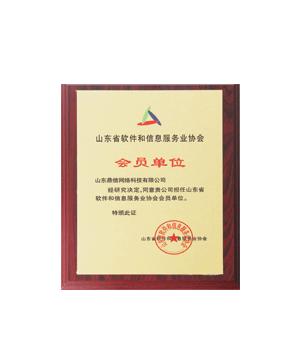 山东省软件和信息服务业协会会员单位